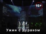 «Ужин с дураком» / Режиссёр-постановщик — Павел Южаков